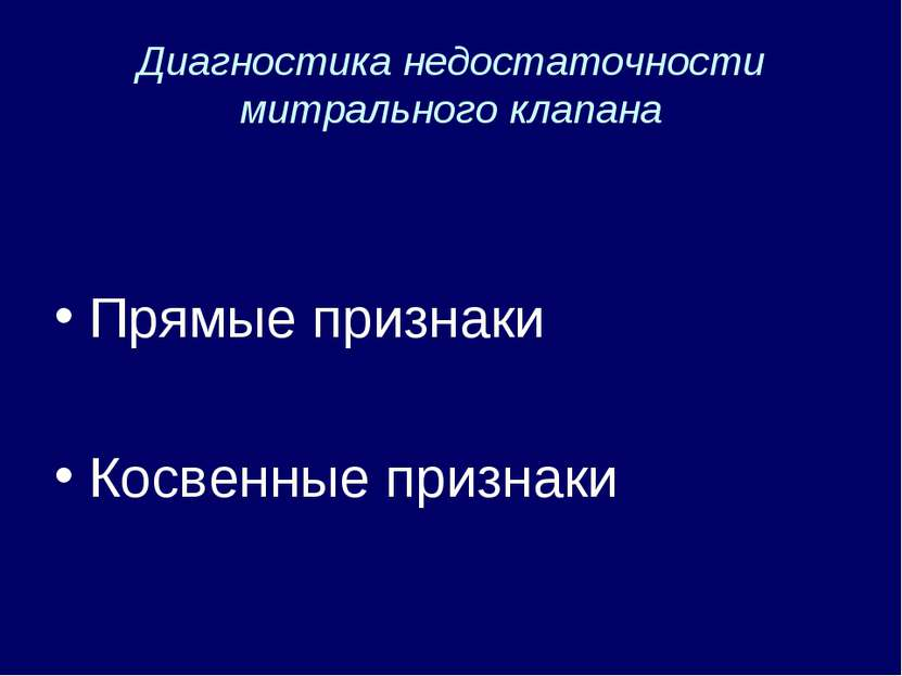 Диагностика недостаточности митрального клапана Прямые признаки Косвенные при...