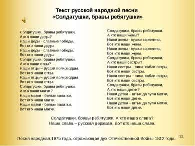 * Текст русской народной песни «Солдатушки, бравы ребятушки» Солдатушки, брав...