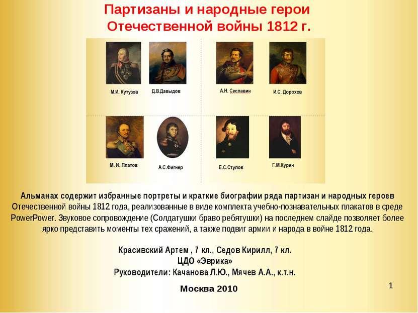 * Партизаны и народные герои Отечественной войны 1812 г. Москва 2010 Красивск...
