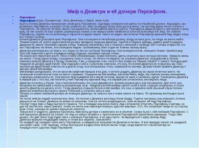 Миф о Деметре и её дочери Персефоне. Персефона Персефона (Кора, Прозерпина) -...