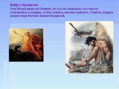 Миф о Прометее. Они (боги) жили на Олимпе, но это не означало, что они не спу...