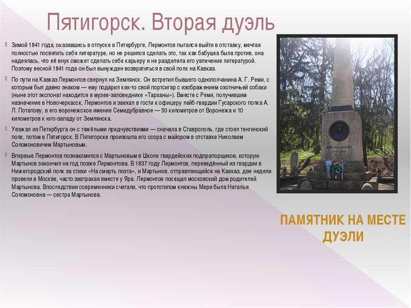 Пятигорск. Вторая дуэль Зимой 1841 года, оказавшись в отпуске в Петербурге, Л...
