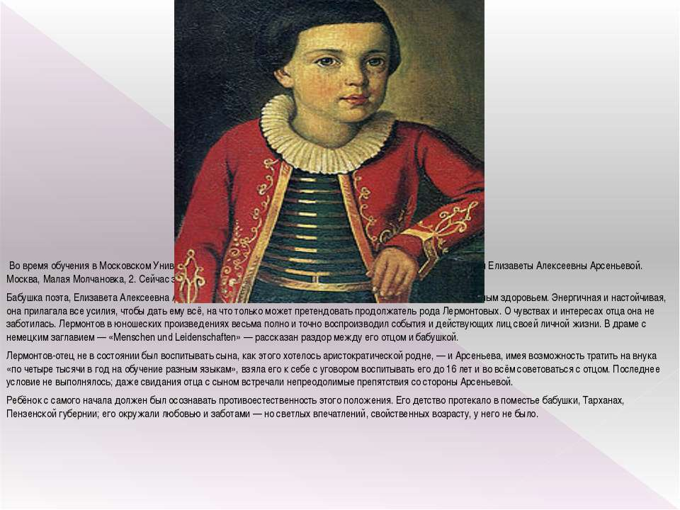 Воспитание Во время обучения в Московском Университете в 1830—1832 М. Ю. Лерм...