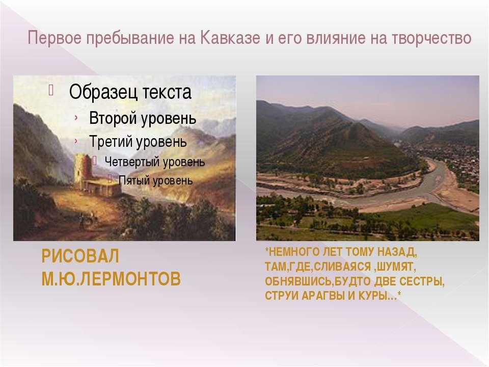Первое пребывание на Кавказе и его влияние на творчество РИСОВАЛ М.Ю.ЛЕРМОНТО...