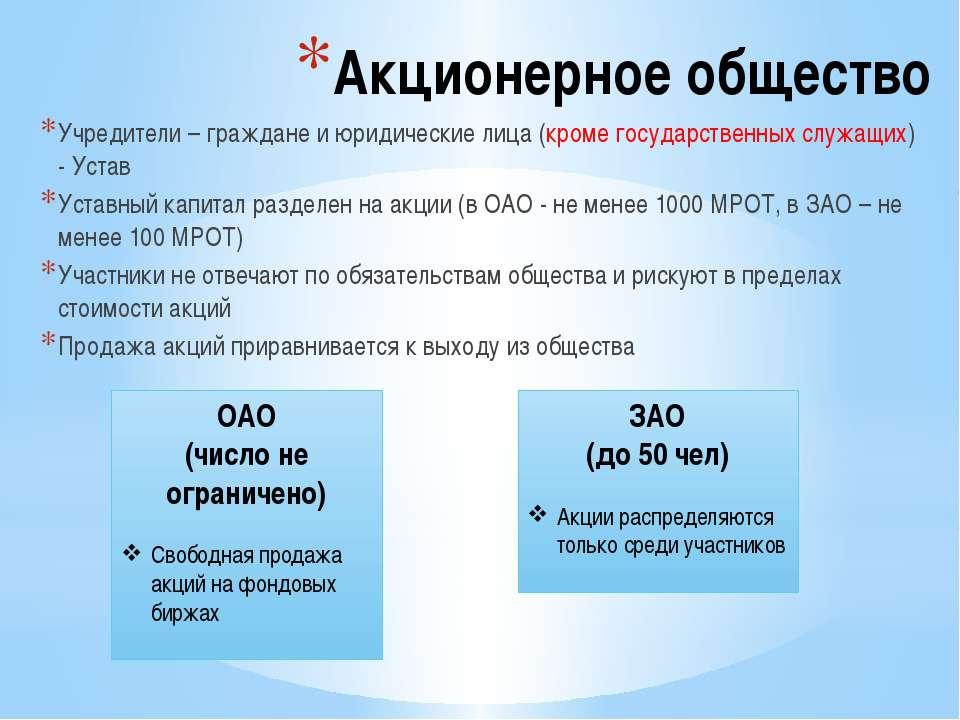 Акционерное общество Учредители – граждане и юридические лица (кроме государс...