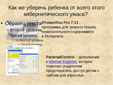 Как же уберечь ребенка от всего этого кибернетического ужаса? iProtectYou Pro...