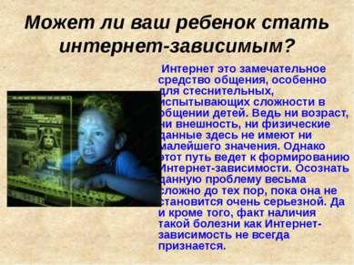 Может ли ваш ребенок стать интернет-зависимым? Интернет это замечательное сре...