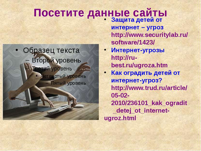 Посетите данные сайты Защита детей от интернет – угроз http://www.securitylab...