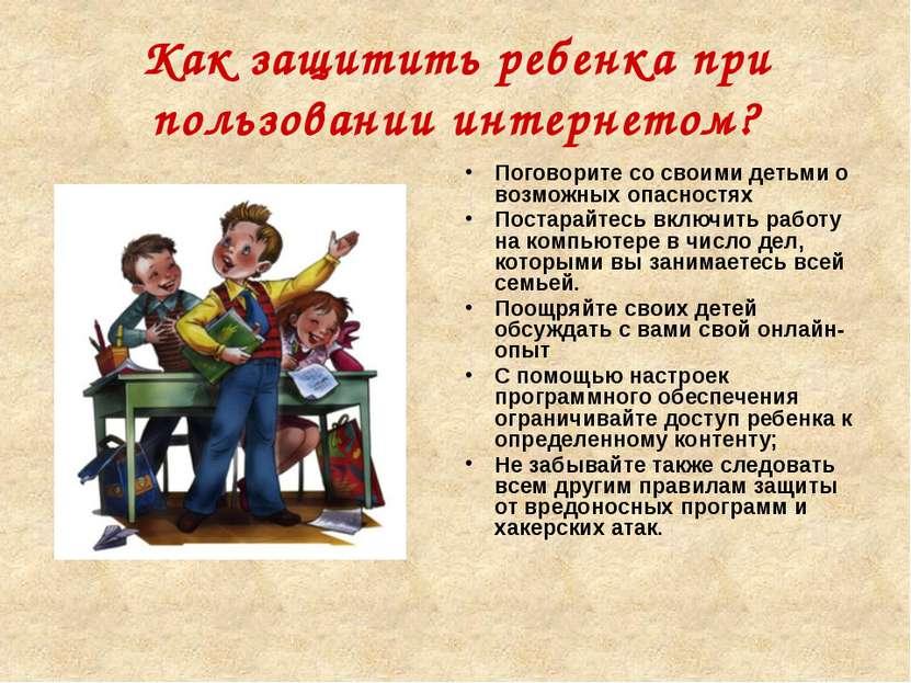 Как защитить ребенка при пользовании интернетом? Поговорите со своими детьми ...