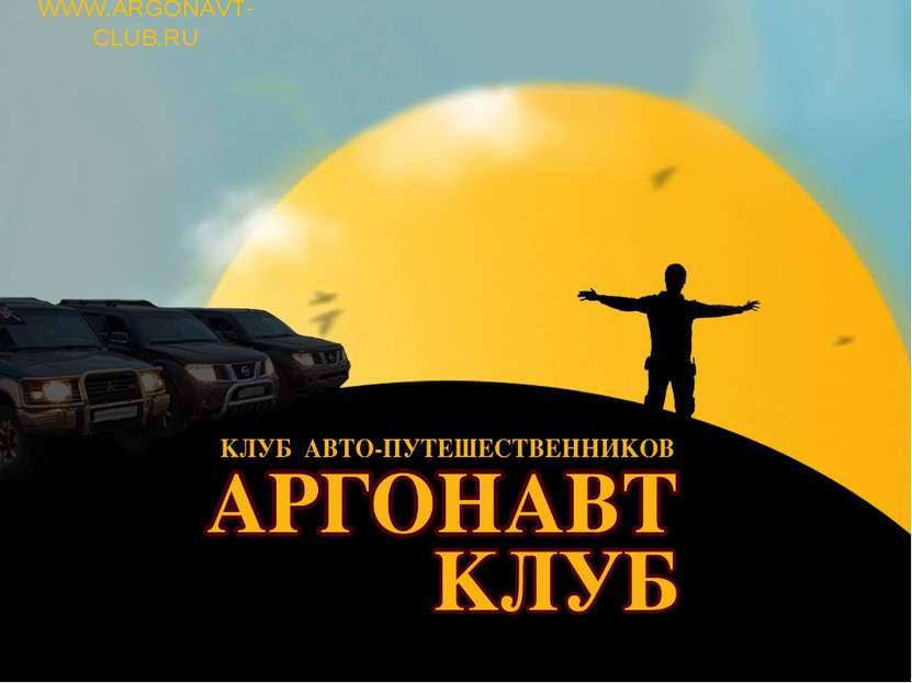 WWW.ARGONAVT-CLUB.RU