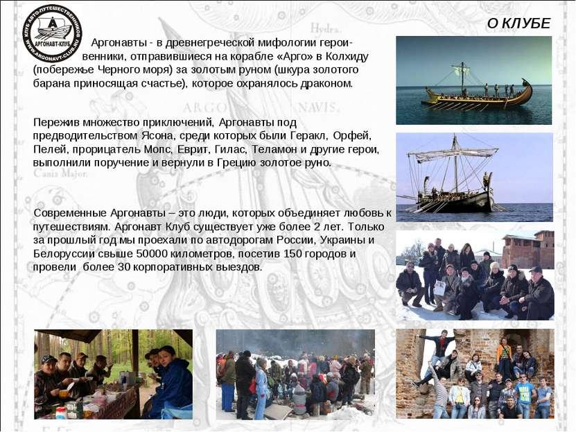О КЛУБЕ Аргонавты - в древнегреческой мифологии герои- путешественники, отпра...