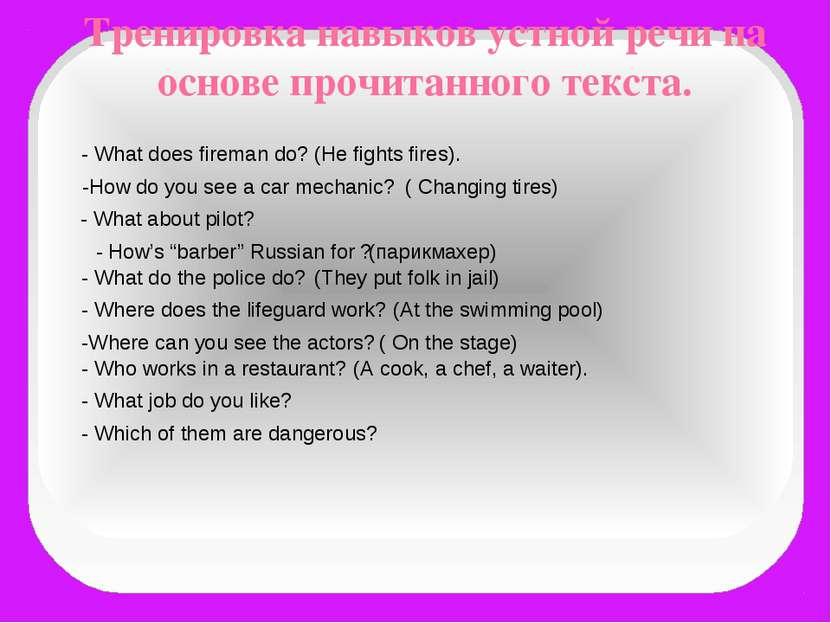 Тренировка навыков устной речи на основе прочитанного текста. - What does fir...