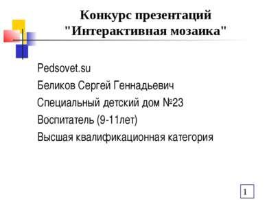 """Конкурс презентаций """"Интерактивная мозаика"""" Pedsovet.su Беликов Сергей Геннад..."""