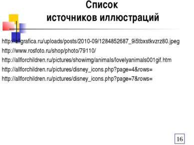 Список источников иллюстраций http://allgrafica.ru/uploads/posts/2010-09/1284...
