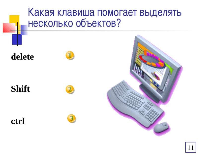 Какая клавиша помогает выделять несколько объектов? delete Shift ctrl