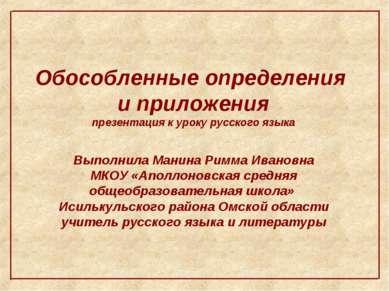 Обособленные определения и приложения презентация к уроку русского языка Выпо...