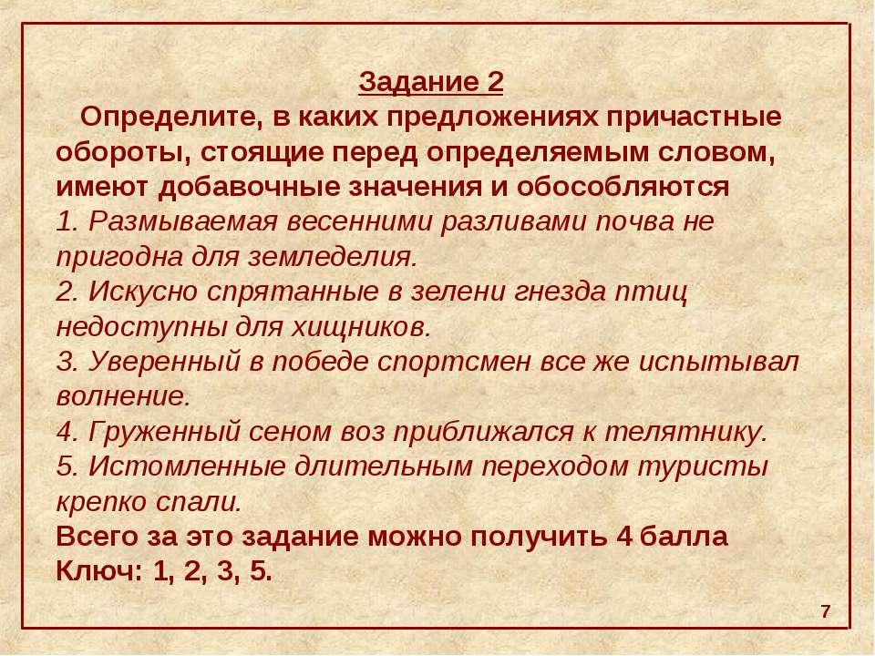 * Задание 2 Определите, в каких предложениях причастные обороты, стоящие пере...