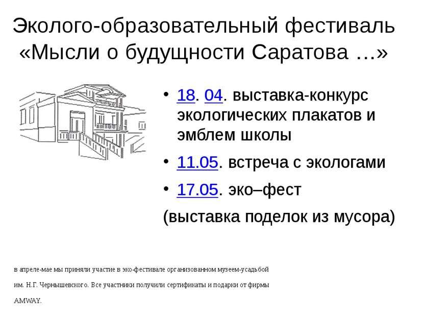Эколого-образовательный фестиваль «Мысли о будущности Саратова …» 18. 04. выс...