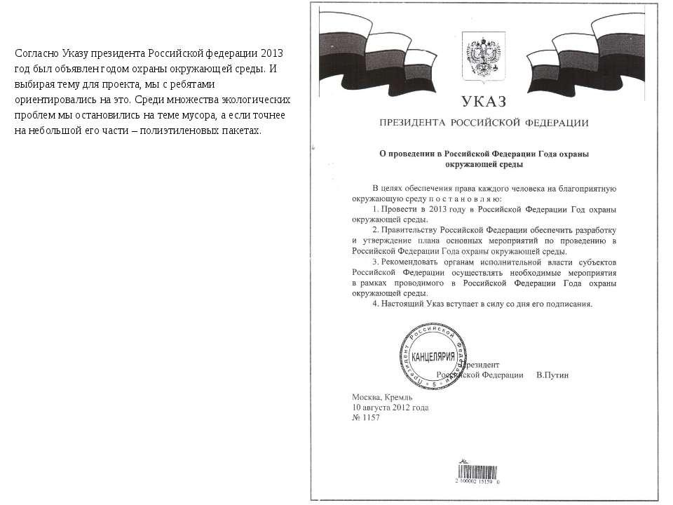 Согласно Указу президента Российской федерации 2013 год был объявлен годом ох...