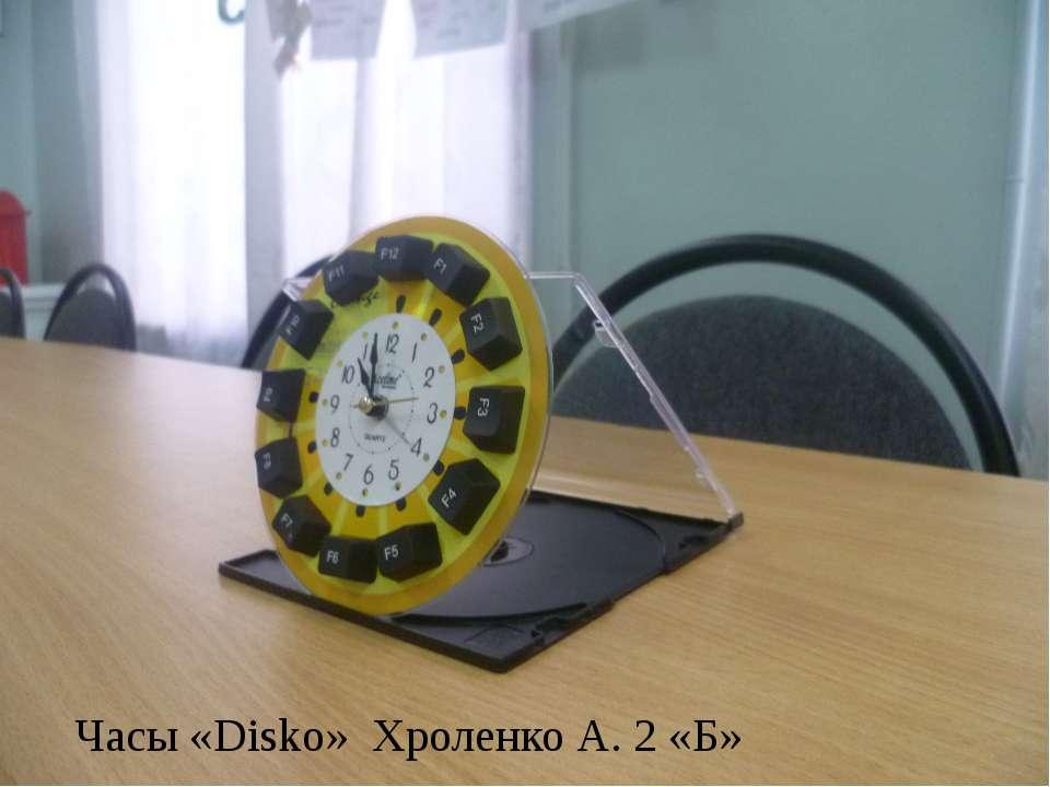 Часы «Disko» Хроленко А. 2 «Б»