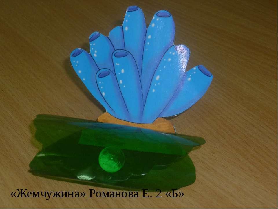 «Жемчужина» Романова Е. 2 «Б»