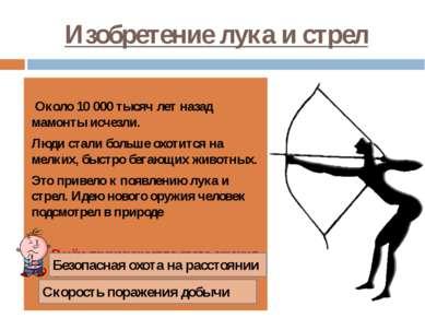 Изобретение лука и стрел Около 10 000 тысяч лет назад мамонты исчезли. Люди с...