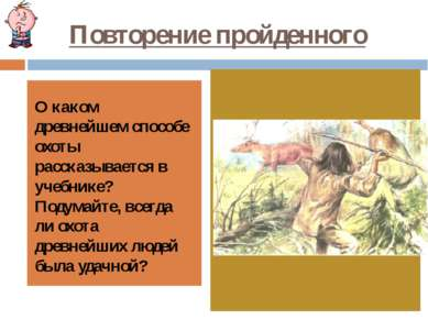 Повторение пройденного О каком древнейшем способе охоты рассказывается в учеб...