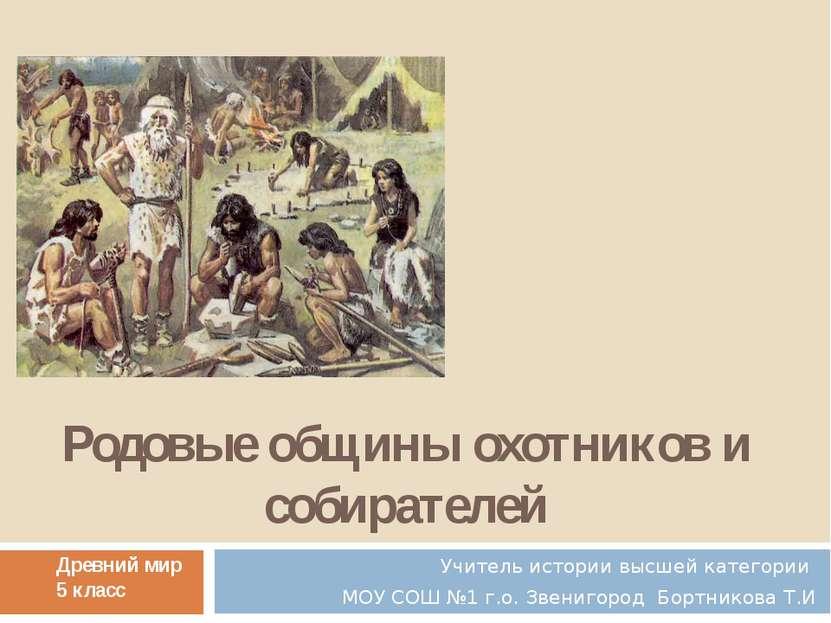 Родовые общины охотников и собирателей Учитель истории высшей категории МОУ С...