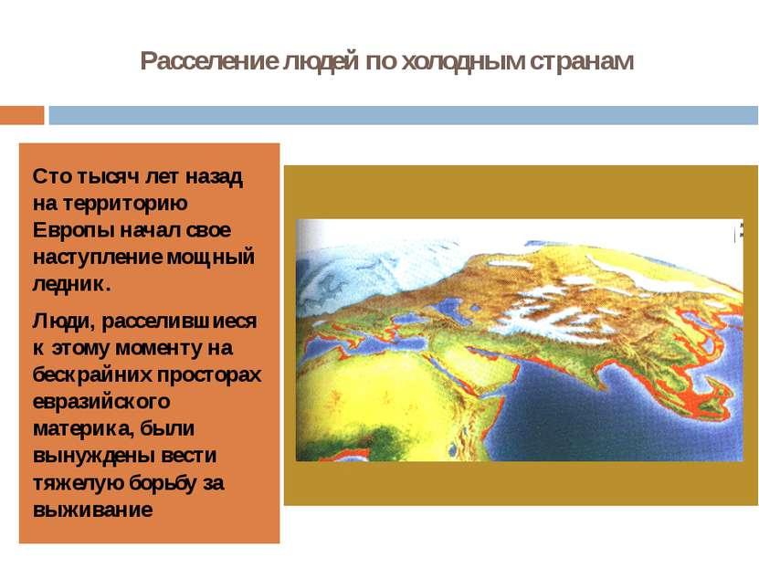 Расселение людей по холодным странам Сто тысяч лет назад на территорию Европы...