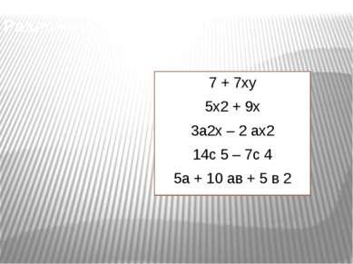 Разложить на множители: 7 + 7ху 5х2 + 9х 3а2х – 2 ах2 14с 5 – 7с 4 5а + 10 ав...