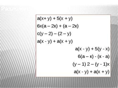 Разложить на множители: а(х+ у) + 5(х + у) 6х(а – 2к) + (а – 2к) с(у – 2) – (...