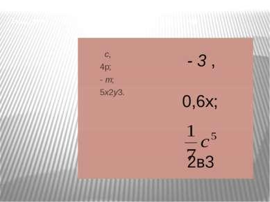 Найдите квадраты следующих выражений: с, 4р; - m; 5х2у3. - 3 , 0,6х; 2в3
