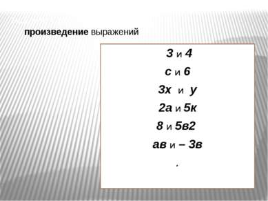 Найдите удвоенное произведение выражений 3 и 4 с и 6 3х и у 2а и 5к 8 и 5в2 а...