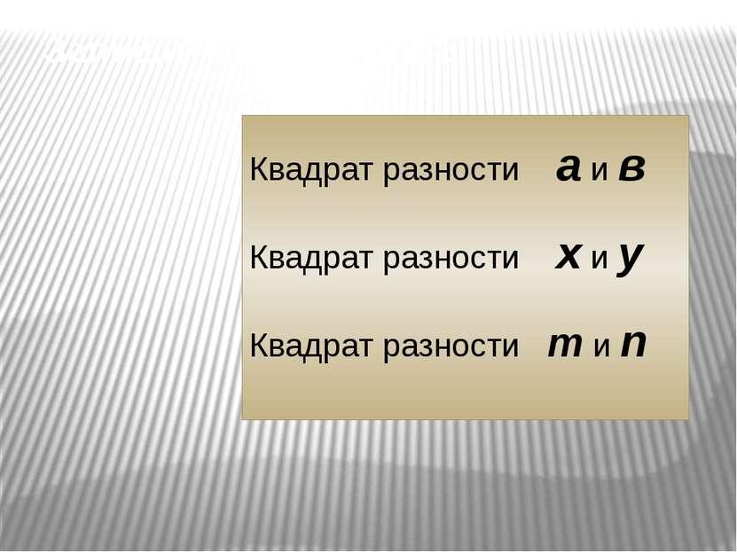 Запишите выражения: Квадрат разности а и в Квадрат разности х и у Квадрат раз...