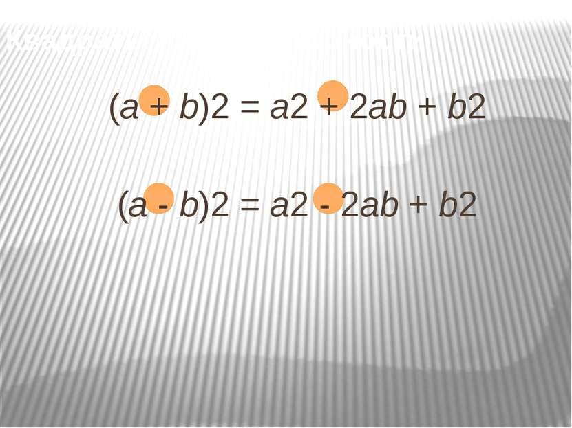 Квадраты суммы и разности (а + b)2 = a2 + 2ab + b2  (а - b)2 = a2 - 2ab + b2