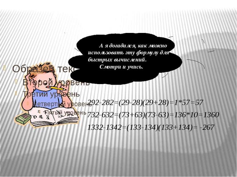 Решаем примеры: Представить в виде многочлена: (x+4)(x-4)=x2-16 ( 3-m)(3+m)=9...