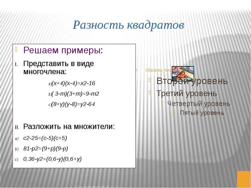 Решаем примеры: Решаем примеры: Представить в виде многочлена: (x+4)(x-4)=x2-...