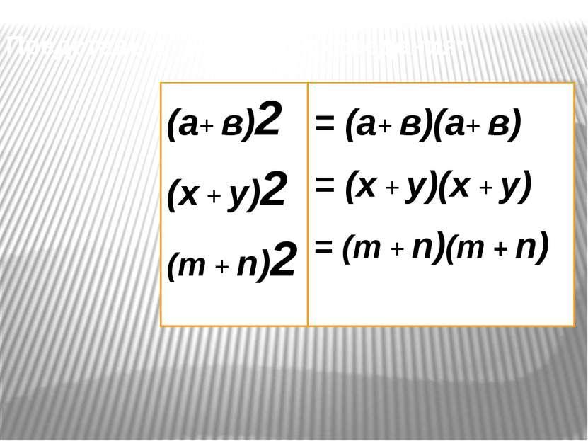 Представьте в виде произведения: (а+ в)2 (х + у)2 (m + n)2 = (а+ в)(а+ в) = (...