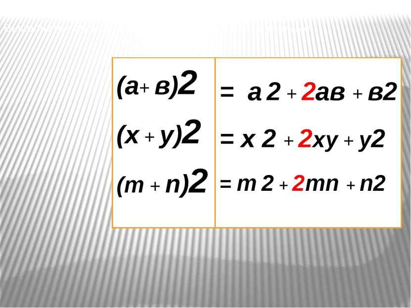 Выполните умножение и приведите подобные слагаемые: (а+ в)2 (х + у)2 (m + n)2...