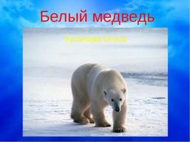 Белый медведь Кулькова Ольга