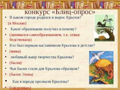 конкурс «Блиц-опрос» В каком городе родился и вырос Крылов? (в Москве) Какое...