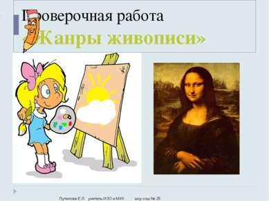 Проверочная работа «Жанры живописи» Путилова Е.Л. учитель ИЗО и МХК моу сош № 25