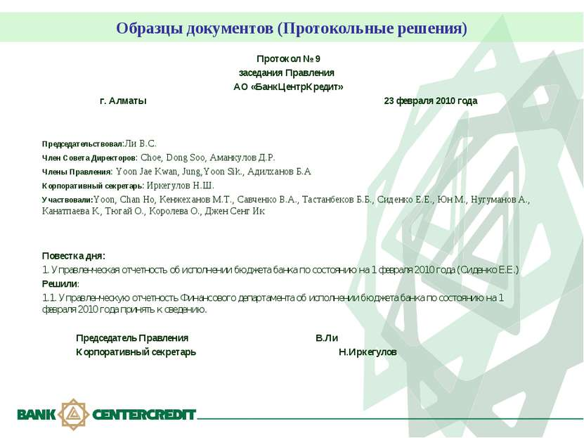 Образцы документов (Протокольные решения) Протокол № 9 заседания Правления АО...