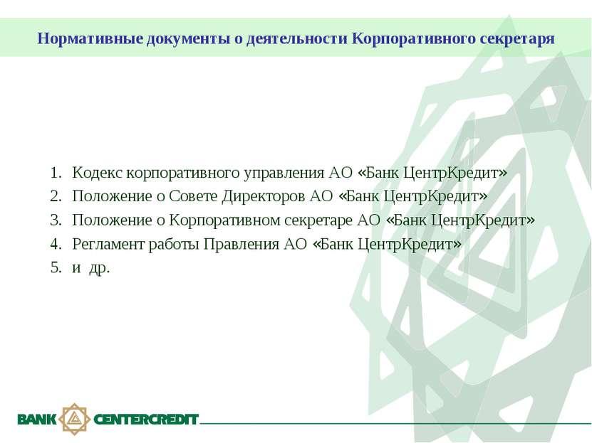 Нормативные документы о деятельности Корпоративного секретаря Кодекс корпорат...