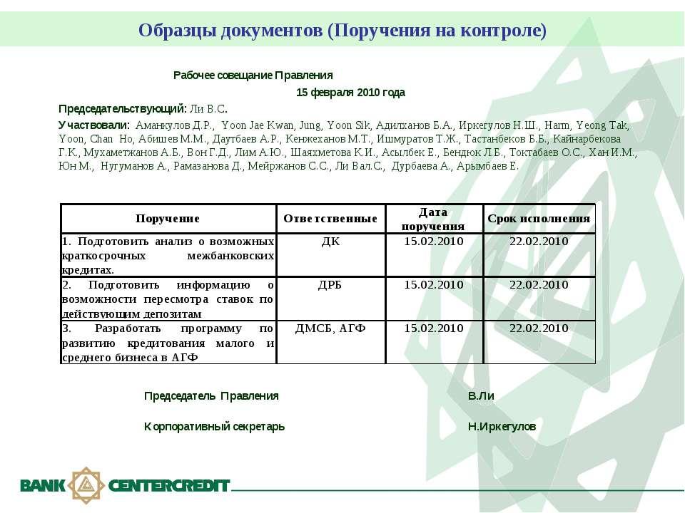 Образцы документов (Поручения на контроле) Рабочее совещание Правления 15 фев...