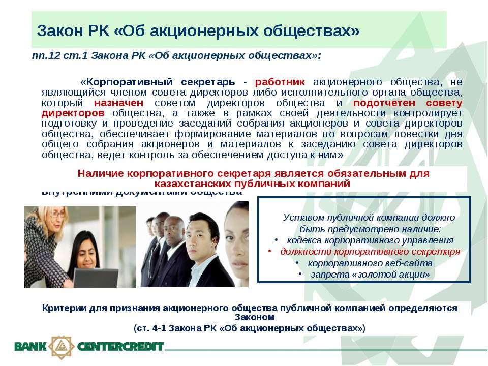 Закон РК «Об акционерных обществах» пп.12 ст.1 Закона РК «Об акционерных обще...