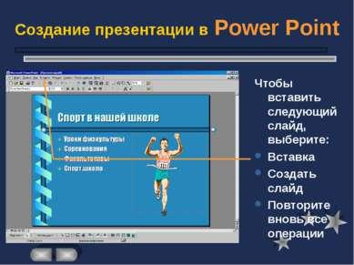 Создание презентации в Power Point Чтобы вставить следующий слайд, выберите: ...