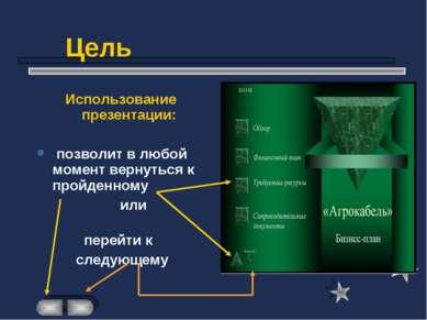 Использование презентации: позволит в любой момент вернуться к пройденному ил...