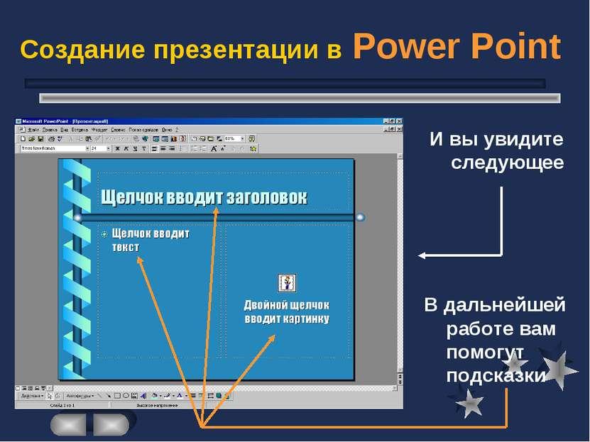 Создание презентации в Power Point И вы увидите следующее В дальнейшей работе...