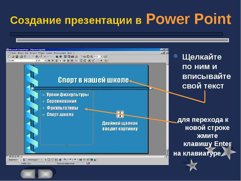 Создание презентации в Power Point Щелкайте по ним и вписывайте свой текст дл...